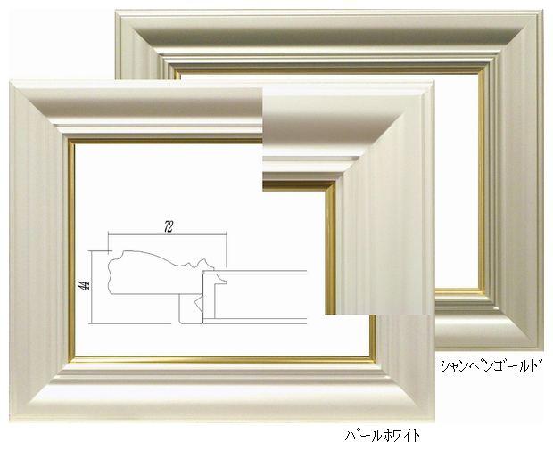 3476 パールホワイト/シャンペンゴールド F12号 606×500mm まじかるフレーム 油彩額 油絵額 油彩額縁 油絵額縁 額縁