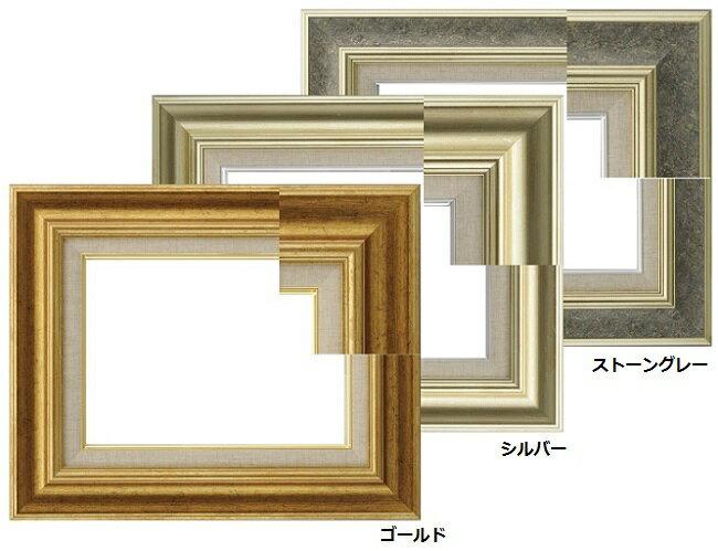 8117 ゴールド/シルバー/ストーングレー F12号(530×455mm) 油彩額縁 油彩額 油絵額縁 油絵額 キャンバス用 パネル用 木製