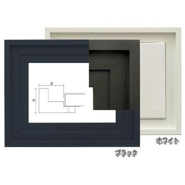 9976 F10号 (530×455mm) 油彩額 油彩額縁 油絵額 油絵額縁 木製 フレーム ガラス無 ブラック/ホワイト
