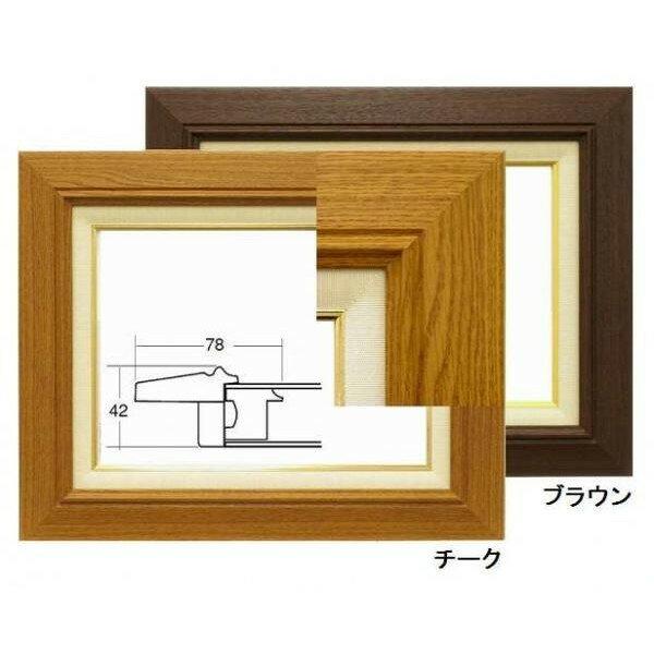 3427 F12号(606×500mm) 油彩額 油彩額縁 油絵額 油絵額縁 木製 フレーム チーク/ブラウン