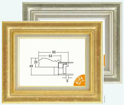 7719 F6 410×318mm まじかるフレーム 油彩額 油絵額 油彩額縁 油絵額縁 額縁 ゴールド/ホワイト アクリルガラス