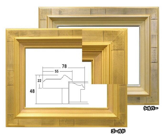 7723 ゴールド/シルバー F12号 606×500mm 油彩額 油絵額 油彩額縁 油絵額縁 額縁 アクリルガラス