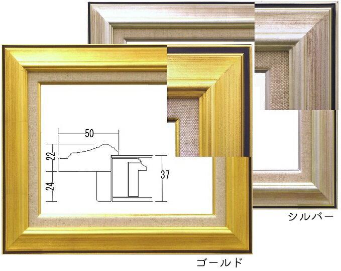 7716 F8 455×380mm 油彩額 油絵額 油彩額縁 油絵額縁 額縁 ゴールド/シルバー ガラス