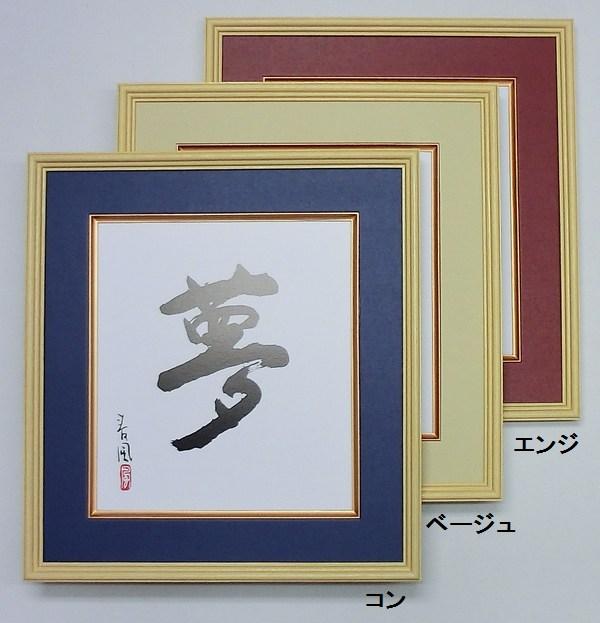 【楽天最安値挑戦中】K-80 色紙額 色紙用額 木製額 アウトレット ガラス 格安色紙額 紺・エンジ・ベージュ