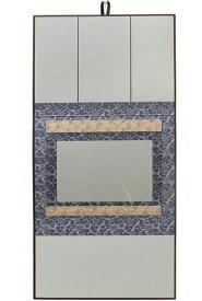 京都 谷口松雄堂製 掛軸たとう ハガキ用 横 青