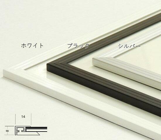 【紫外線カット】軽量アルミ製 B3サイズ用ポスターフレーム (364×515mm) ポスター額 ポスターパネル 5008 かる!フレーム