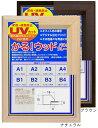 5864 OA-A2 かる!ウッド UVペット (420×594mm) ポスター額 ポスターパネル 紫外線カット