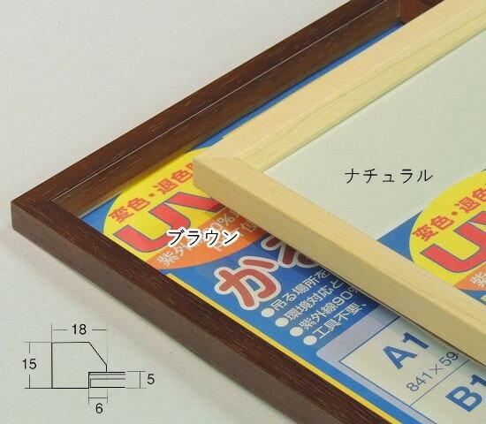 5864 OA-B3 かる!ウッド UVペット (364×515mm) ポスター額 ポスターパネル 紫外線カット