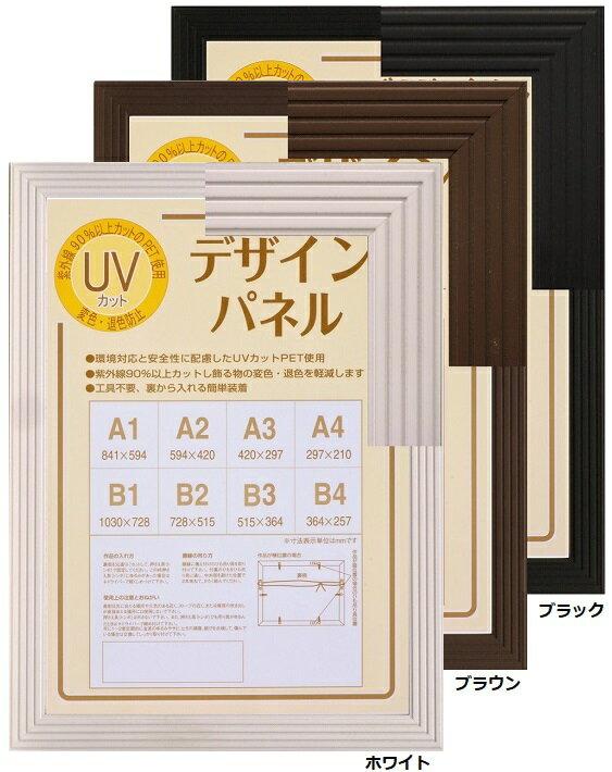 5895 OA-A4 デザインパネル UVペット (210×297mm) ポスター額 ポスターパネル 紫外線カット