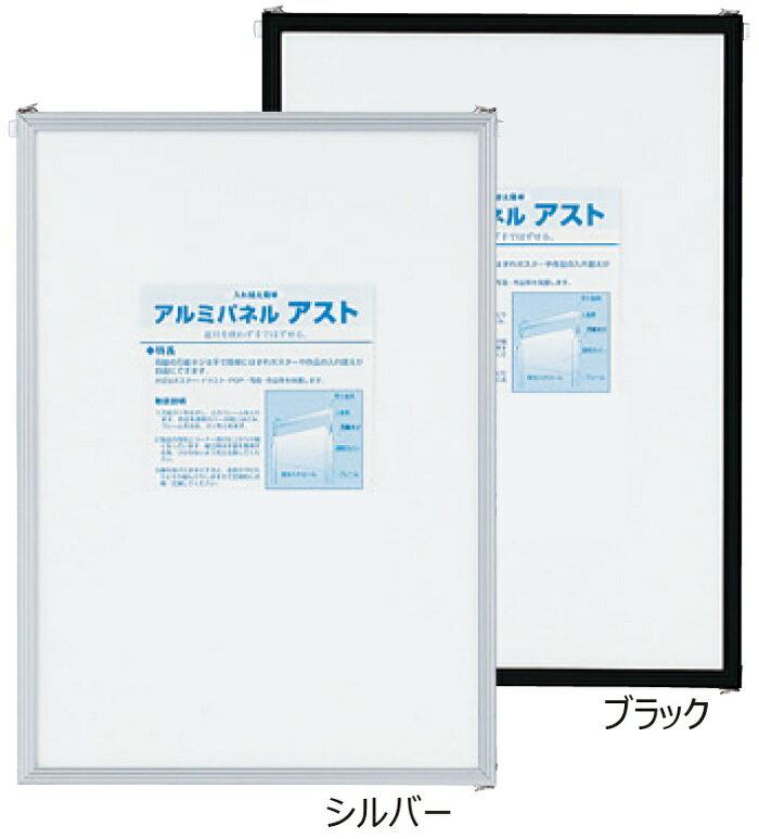 アルミパネル アスト 364×515mm B3 ポスター額 ポスターパネル ポスターフレーム