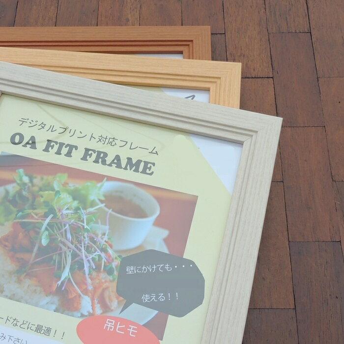 激安木製ポスターフレーム UVカット「エクラ」 364×515mm B3 ポスター額 ポスターパネル パネル ML-31