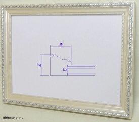 8131 アイボリー OA-B4 (364×257mm) OA額縁 ポスター額 ポスターフレーム  ウェルカムボード額縁 格安 ブライダル ウェディングボード 人気フレーム 表面保護/ガラス 激安特価