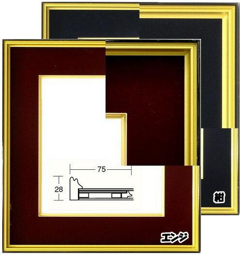 4150N 大色紙 (272×242mm) 色紙額 色紙額縁 フレーム フロッキーマット 紺 エンジ