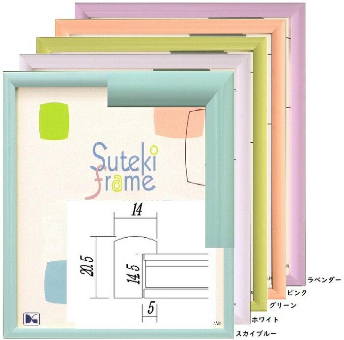 5887 色紙額縁(242×273) 木製額縁 スタンド付き
