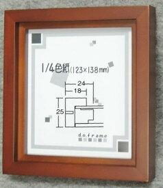 4876 1/4色紙 (寸松庵)ブラウン スタンド付 色紙額縁 大額 (137×122mm)