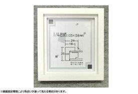4876 1/4色紙 (寸松庵)ホワイト スタンド付 色紙額縁 大額 (137×122mm)