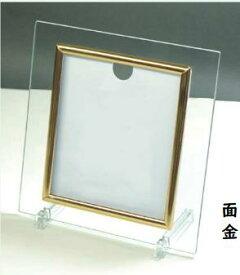 4839 クリスタルフレーム 1/4色紙用 (137×122mm) 額縁 大額