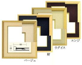 4931 ナラ ベージュ・ウグイス 色紙額縁 色紙額 色紙額縁 大額 普通色紙サイズ 表面保護/アクリルガラス