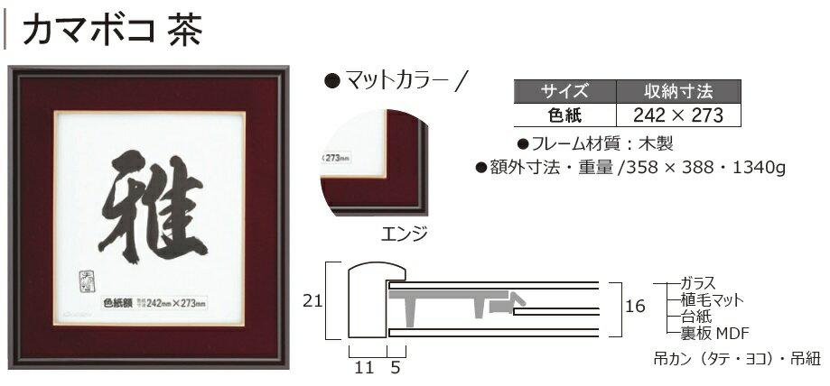 カマボコ 茶 (8×9寸) エンジ 色紙額 色紙額縁 大仙 (242×273mm) 普通色紙サイズ