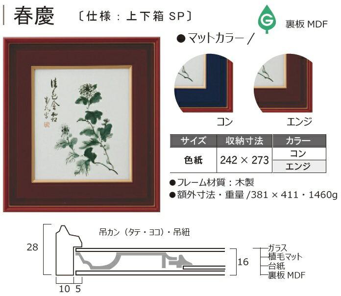 春慶 (8×9寸) エンジ/コン 色紙額 色紙額縁 大仙 (242×273mm) 普通色紙サイズ