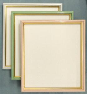 4953 色紙額 8×9 色紙額縁 大額 お洒落な 白 ピンク グリーン 表面保護/UVカットアクリル付き(軽くて割れにくい) 日本製 モダン