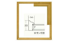 4901 色紙額縁 色紙額 色紙額縁 大額 普通色紙サイズ 木製 厚箱額