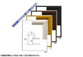 6700N インチ 255×203mm UVカットアクリル仕様 ブラウン/ナチュラル/ホワイト デッサン額 デッサン額縁 水彩額 水彩額縁 フレーム