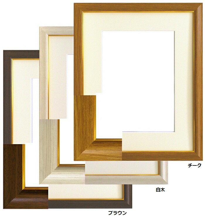 8125 水彩F6マット付 ブラウン/チーク/白木 デッサン額 デッサン額縁 水彩額 水彩額縁 フレーム アクリルガラス