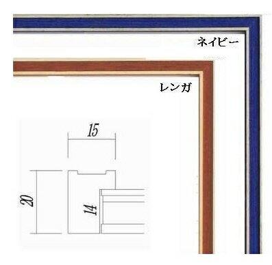 7910 水彩F8マット付 コンパクトサイズ(巾55mm) レンガ/ネイビー デッサン額 デッサン額縁 水彩額 水彩額縁 フレーム アクリルガラス
