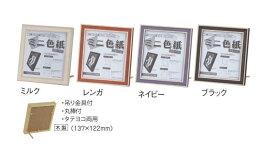 7910 ミニ色紙 (137×122mm) 写真立 ポスター額 木製 寸松庵色紙 1/4色紙
