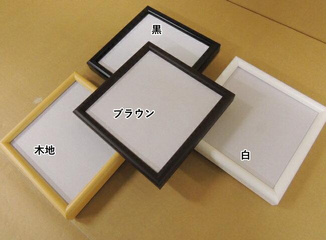 5432 30角 300×300mm デッサン額 デッサン額縁 フレーム 正方形