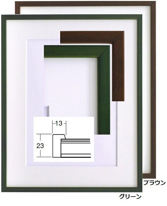 5767 水彩F8マット付 ブラウン/グリーン (マット巾:55mm) デッサン額 デッサン額縁 水彩額 水彩額縁 フレーム アクリルガラス