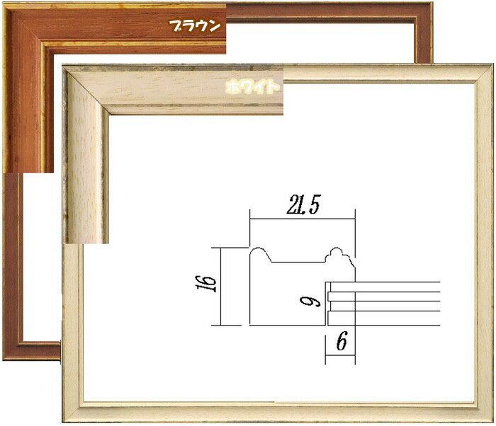 5888 水彩F8マット付 ブラウン/グリーン (マット巾:55mm) デッサン額 デッサン額縁 水彩額 水彩額縁 フレーム アクリルガラス