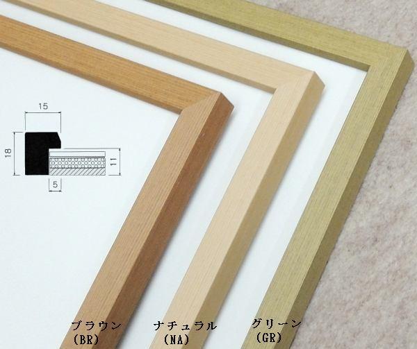 BH-W01F 50角 500×500mm 水彩額 水彩額縁 デッサン額 デッサン額縁 木製 アクリルガラス 正方形