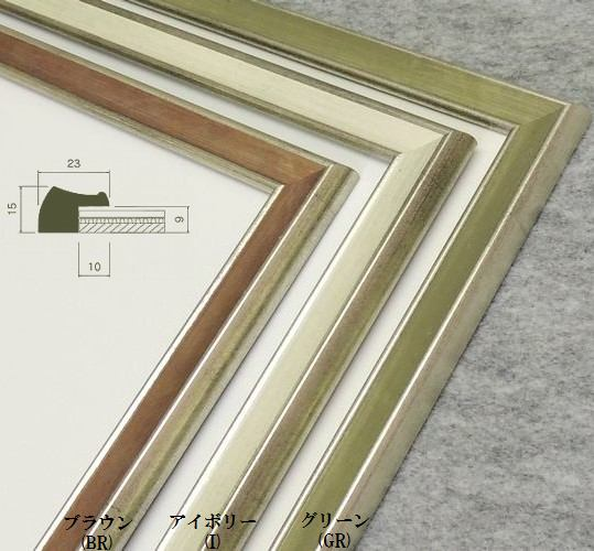 BH-E27F スケッチ8F 水彩額 水彩額縁 デッサン額 デッサン額縁 アクリルガラス