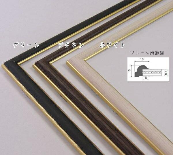 BH-18E 450×450mm 45角 正方形額縁 デッサン額縁 水彩額縁 アクリルガラス 正方形 額縁