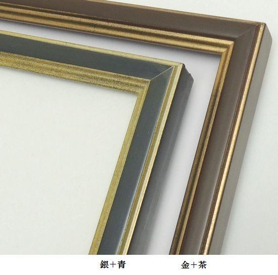 サマルカンド 254×203mm インチ デッサン額縁 水彩額 木製 ポスターフレーム アクリル 金茶 銀青