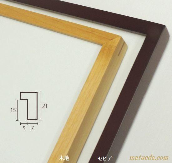 D771 八切判 303×242mm デッサン額縁 水彩額縁 版画 鉛筆画 ガラス 額縁 木製 スタンダード シンプル セピア 木地 黒 白