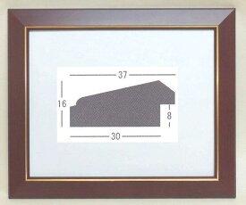 108 ブラウン 八つ切(303×242mm) 豪華 デッサン額縁 水彩額 水彩額縁 フレーム ガラス アウトレット品 激安価格