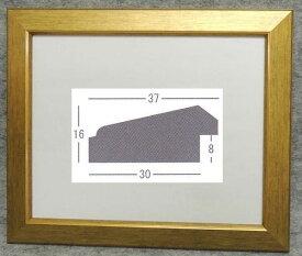 108 ゴールド 八つ切(303×242mm) 豪華 デッサン額縁 水彩額 水彩額縁 フレーム ガラス アウトレット品 激安価格