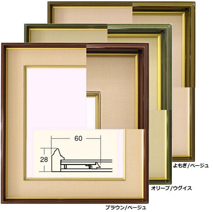 4954 色紙額縁 色紙額 布マット 普通色紙サイズのマット付フレーム 表面保護/ガラス 大額