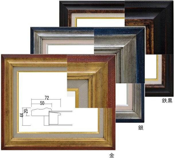 7740 F6号 410×318mm 油彩額 油絵額 油彩額縁 油絵額縁 額縁 アクリルガラス 木製 金/銀/鉄黒