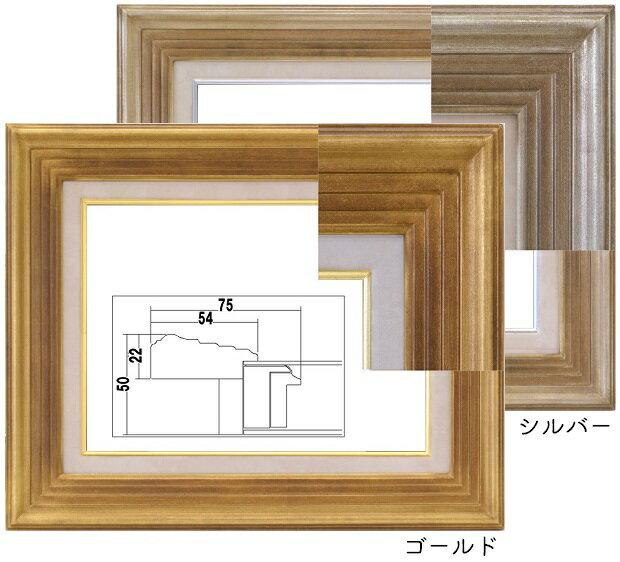 7745 F10号 530×455mm 油彩額 油絵額 油彩額縁 油絵額縁 額縁 アクリルガラス ゴールド シルバー