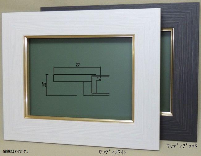 3467 F12号 606×500mm 油彩額 油絵額 油彩額縁 油絵額縁 額縁 ウッディブラック ウッディホワイト