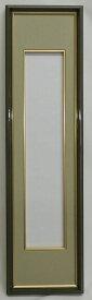4954 広幅短冊額 オリーブ 大額 ガラス 364×75