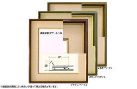 4954 色紙額縁 色紙額 布マット 普通色紙サイズのマット付フレーム 表面保護/アクリル (軽くて割れにくい) 大額