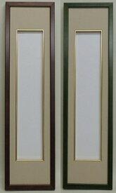 5767 広幅短冊掛 大額 ブラウン グリーン 364×75 広幅短冊用 木製