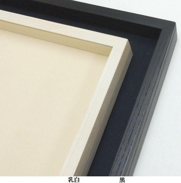 細角箱15 F0 180×140mm 油彩額縁 油彩額 油絵額 油絵額縁 箱型 木製 同志舎 乳白 黒 表面保護/アクリル(軽くて割れにくい)