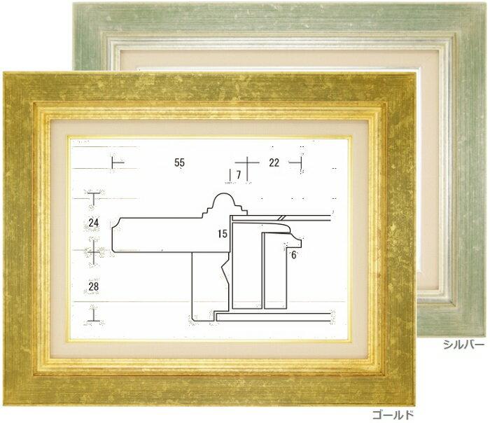 レインボー F8号 (455×380mm) ゴールド/シルバー 油彩額縁 油彩額 木製 アクリルガラス 同志舎