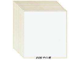 京都 谷口松雄堂製 大色紙 まる松 サイン用 50枚入まとめてお買い得!!